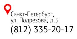 Санкт-Петербург, ул. Лизый Чайкиной, д.25. (812) 335-20-17
